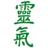 reiki en japonais ancien
