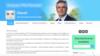 Exemple député assemblée site internet de politique
