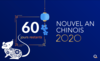 Nouvel an chinois 2020 année du rat